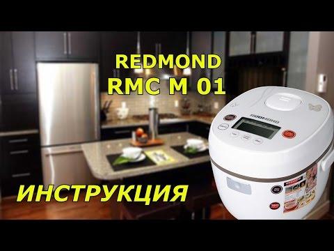 Обзор мультиварки Redmond RMC-250 с функцией «Мастер-шеф