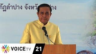 The Daily Dose - นายกฯ บุกฐานเสียงพรรคเพื่อไทย-ไทยรักษาชาติ