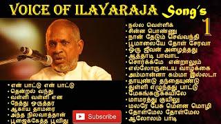 Ilayaraja Voice Songs | Voice of Ilayaraja songs | Ilayaraja Hits | Ilayaraja 80's 90's Songs
