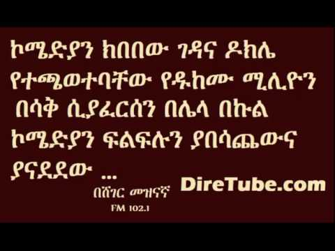 Ethiopian Comedy: Million Dukem Amazingly Imitating Ethiopian Famous Comedian Very Funny