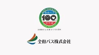 全但バス創業100周年記念「世紀をこえて」公式PV