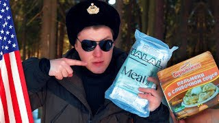 =Обзор ИРП= СУХПАЙ ДЛЯ МУСУЛЬМАН! MRE HALAL против Российских пельменей!
