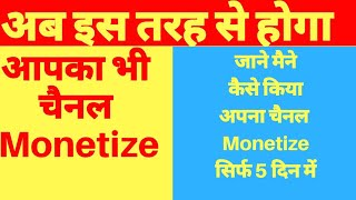 How to Monetize YouTube channel | 5 din mein maine kaise kiya monetization on | 2019 monetization