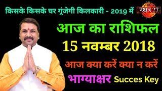 15 November  Aaj Ka Rashifal   किसके किसके घर गूंजेगी किलकारी - 2019 में   Daily Rashifal