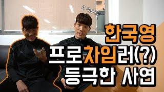 한국영, 연간회원권 1호 구매자에게 전화하다