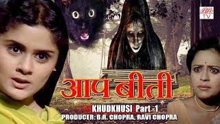 "Aap Beeti- KHUDKHUSI"" PART-1 || BR Chopra Superhit Hindi Serial || Aatma Ki Khaniyan ||"