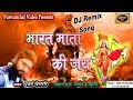 26 जनवरी का हिट गाना जरूर सुनिए DJ Remix Bhojpuri Desh Bhakti 2018 Pawan khesari