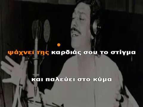 Μανώλης Αγγελόπουλος κρίμα KARAOKE BY NOULIS