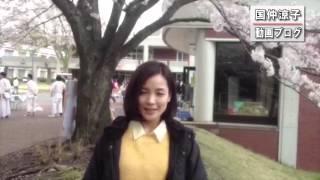 動画サイト「VISION CAST」にて 国仲涼子の動画を配信中!! 携帯電話/ス...