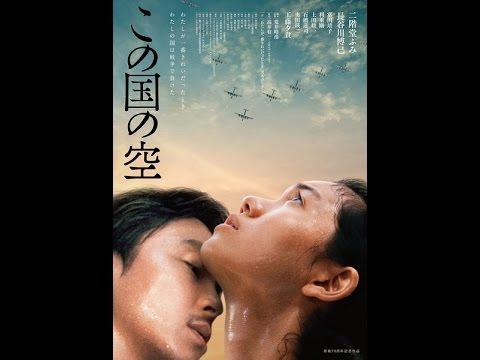 この国の空 (2016)