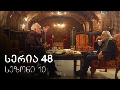 Cemi colis daqalebi - seria 48 (sezoni 10)