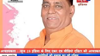 News29India LOT 1- 18-1-2019# राज्यपाल आनंदी बेन पटेल राजधानी के लाल परेड मैदान पर करेंगी ध्वजारोहण#