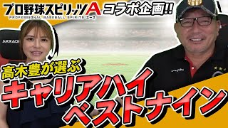 【コナミプロスピAコラボ!!】ベストナインおじさんが選ぶキャリアハイ最強ベストナイン!!!|高木 豊 Takagi Yutaka