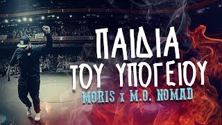 Moris x M.O. Nomad - Παιδιά Του Υπογείου (Official Video Clip)