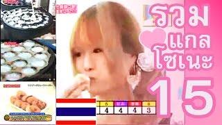 Repeat youtube video รวม แกลโซเนะ♥ ตอนกิน 15 แข่งกินขนมครกที่ประเทศไทย