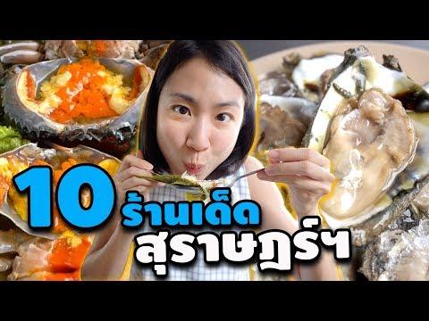 กินยับ '10 ร้านเด็ด' สุราษฎร์ | 10 Amazing Restaurants Surat Thani