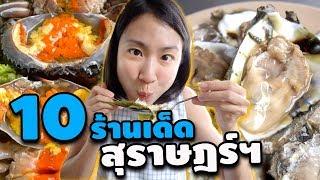 กินยับ '10 ร้านเด็ด' สุราษฎร์   10 Amazing Restaurants Surat Thani
