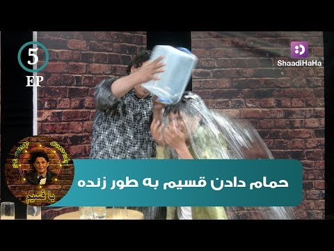 Qasim and Salim Shaheen - Part 5 - ShaadiHaHa / قسیم و سلیم شاهین - قسمت پنجم - شادی هاها