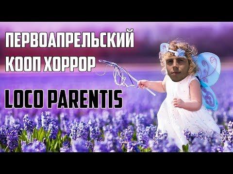 Первоапрельский КООП-ХОРРОР LOCO PARENTIS