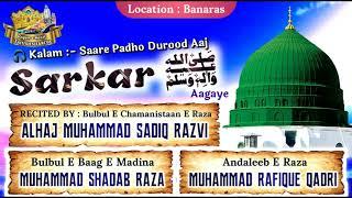 Saare padho Darood aaj Sarakar ﷺ Aa Gaye | Sadik Razvi | Rafiq Razvi | Shadab Razvi