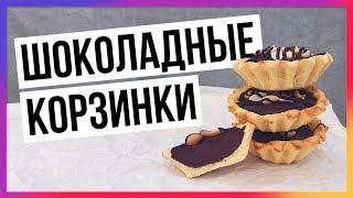 Шоколадные корзинки без сахара / Быстрый пп-рецепт