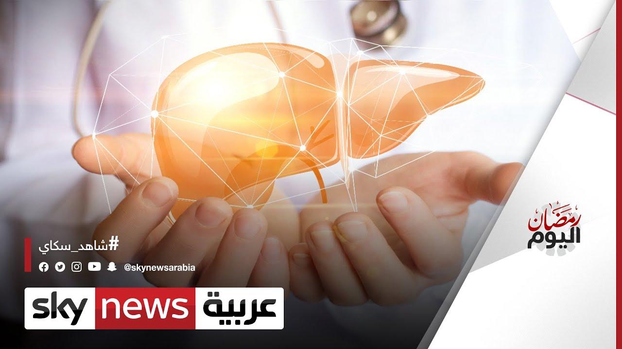 صحة الكبد تتأثر بنوع الطعام وكميته | #رمضان_اليوم  - نشر قبل 2 ساعة