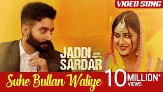 Suhe Bullan Waliye | New Song | Sippy Gill | Sawan Rupowali | Jaddi Sardar | 6th Sept