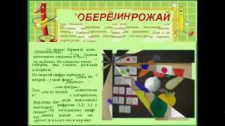 Дидактические игры по математике