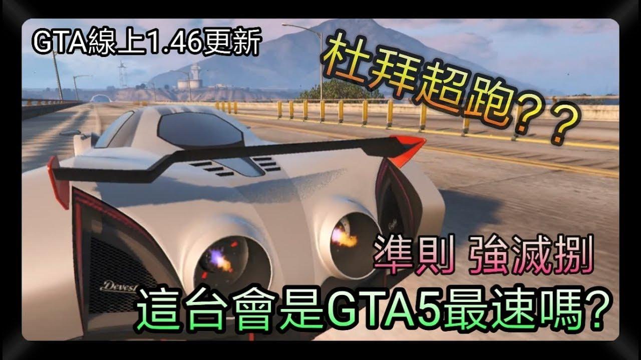GTA5線上模式的新車 準則 強滅捌 這臺會是最快超跑?(改裝&測試) - YouTube