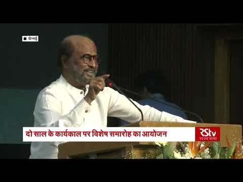 Rajinikanth's Remarks | Launch of book chronicling Vice President's 2 years in office