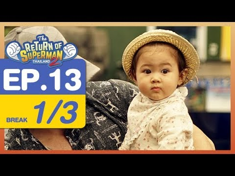 The Return of Superman Thailand Season 2 - Episode 13 - 17 กุมภาพันธ์ 2561 [1/3]