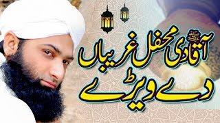 new punjabi naat aaqa di mehfil gariba de vehre by adnan saifi