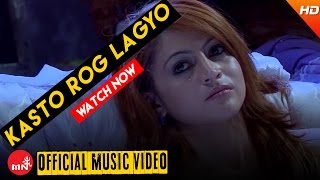 Download Dinesh Thapa | KASTO ROG LAGYO || ATM | Nepali Hit Movie Song MP3 song and Music Video