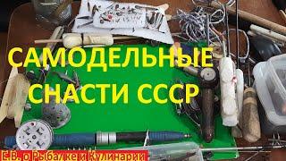 Огромная коллекция самодельных снастей для рыбалки СССР. Советские интересные САМОДЕЛКИ для рыбалки.
