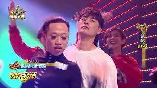 娛樂百分百2018.05.18(五)666舞蹈大賽