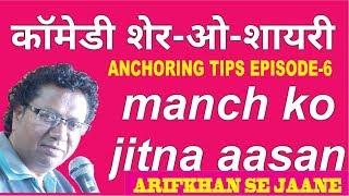comedy sher-o-shayri| funny shayri| manch ko kaise jeete| effective anchoring tips | best  shayri