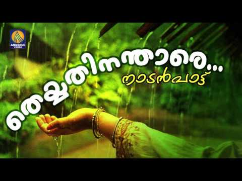 Theyyathinathare... | Malayalam Folk Songs [ Nadan Pattukal ] | Chakkarapenne | Audio Song