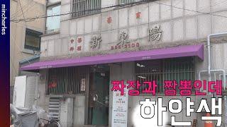 전북 익산의 맛집 신동…