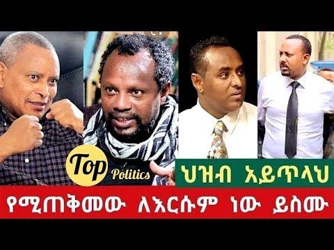 Ethiopian- ህዝብ ሲጠላህ ደግሞ ደጋግሞ ይቀብርሀል ለእርሶም ይጠቅማል ያዳምጡ ጠቅላያችን