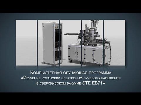 hqdefault Компьютерная обучающая программа «Изучение установки электронно лучевого напыления в сверхвысоком вакууме STE EB71»