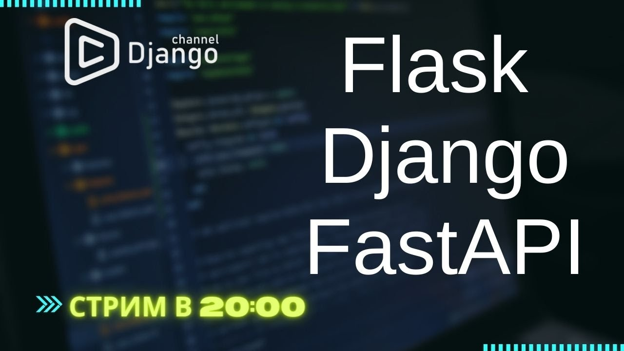 Сервисы на Django, Flask, FastAPI | Стрим