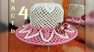 Летняя шляпа крючком, часть 4. Summer hat crochet, part 4.