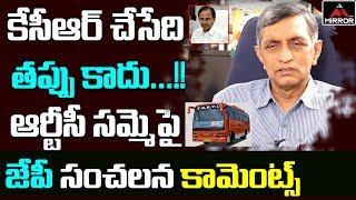 Loksatta Chief JP Narayana Comments on Telangana RTC Strike | CM KCR | Telangana News | Mirror TV