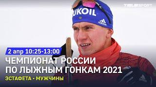 Эстафета Мужчины Чемпионат России по лыжным гонкам 2021