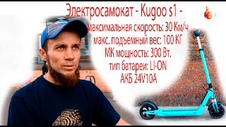 Електросамокат - Kugoo s1 - максимальна швидкість: 30 Км/год