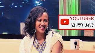 Seifu on EBS : (YouTuber)ዩቱበር ሂክማን ሁሴን  በሰይፉ ሾው