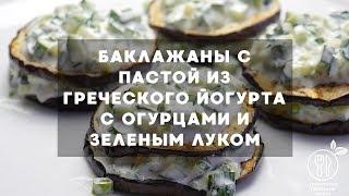 Баклажаны с пастой из греческого йогурта с огурцами и зеленым луком