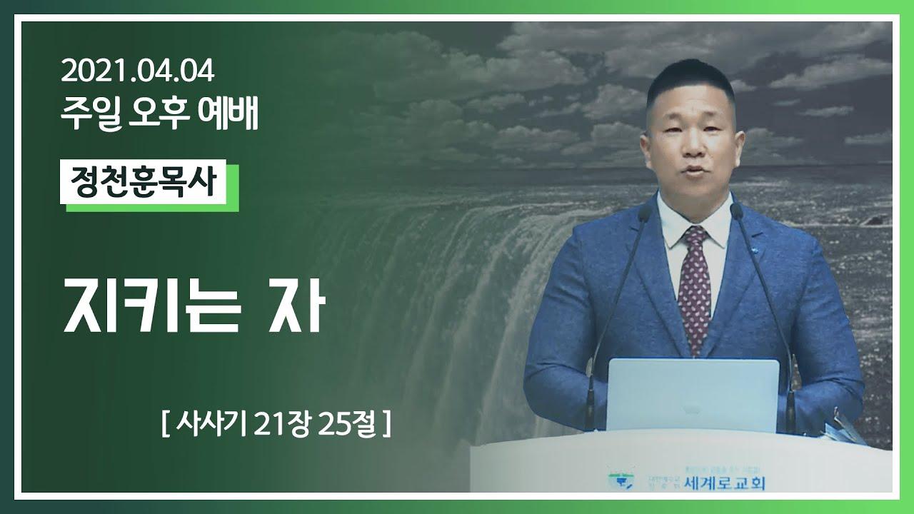 [2021-04-04] 주일오후예배 정천훈목사: 지키는 자 (삿21장25절)
