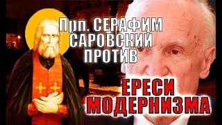 Пророческое слово против ереси модернизма