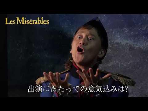 『Les Misérables』 コメント映像/橋本じゅん